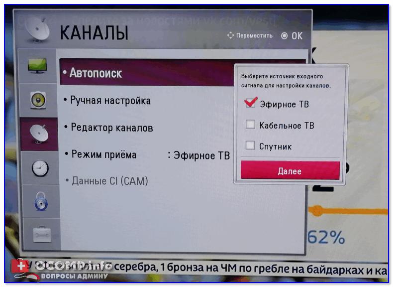 Эфирное ТВ