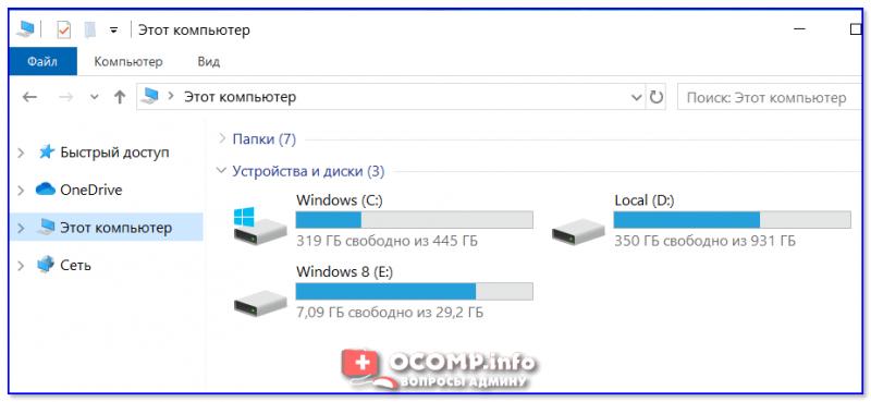 Этот компьютер - 3 диска C,D, E