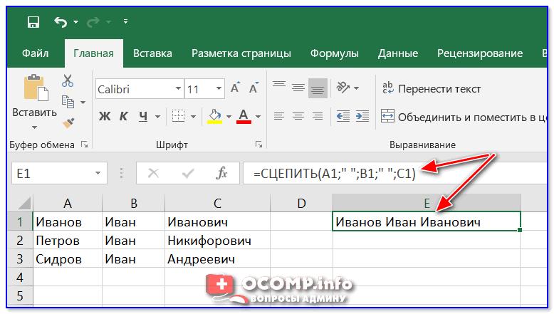 Если вам нужны пробелы (или другие символы) между объединенными данными - корректируем формулу