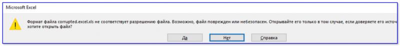 Формат файла не соответствует разрешению
