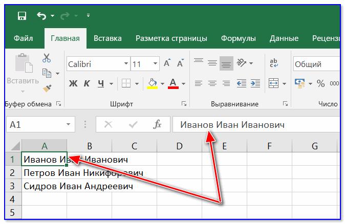 Формул нет (только текстовые строки)