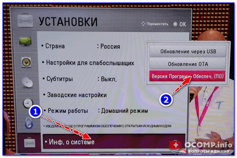 Информация о системе - версия ПО
