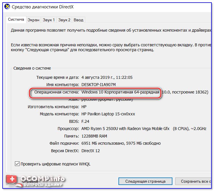 Какая у меня Windows, 32-64 bit