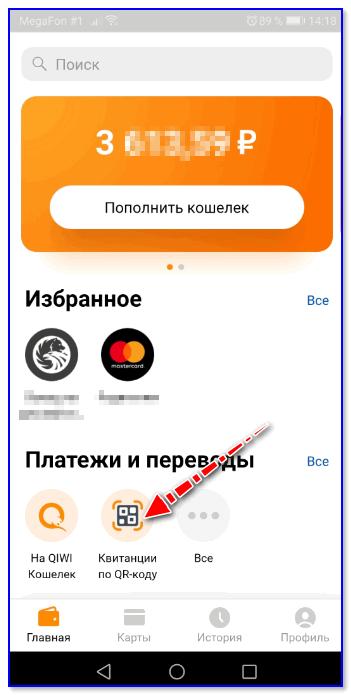 Кошелек Киви - оплата по QR