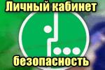 lichnyie-kabinet-povyishaem-bezopasnost