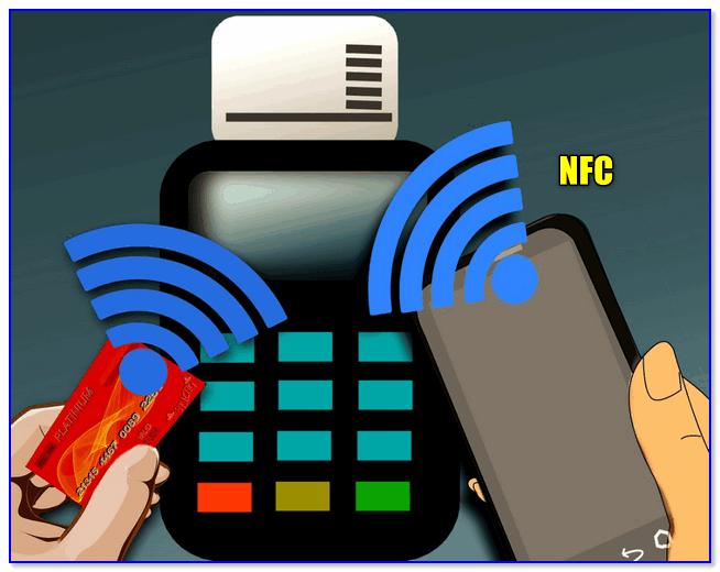 NFC же лучше? Или нет...