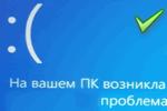 na-vashem-pk-voznikla-problema