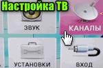 nastroyka-tv