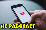 ne-rabotaet-youtube