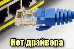 net-drayvera-dlya-ethernet-kontrollera