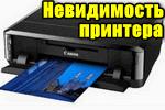 nevidimost-printera