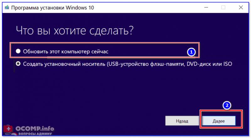 Обновить этот компьютер сейчас