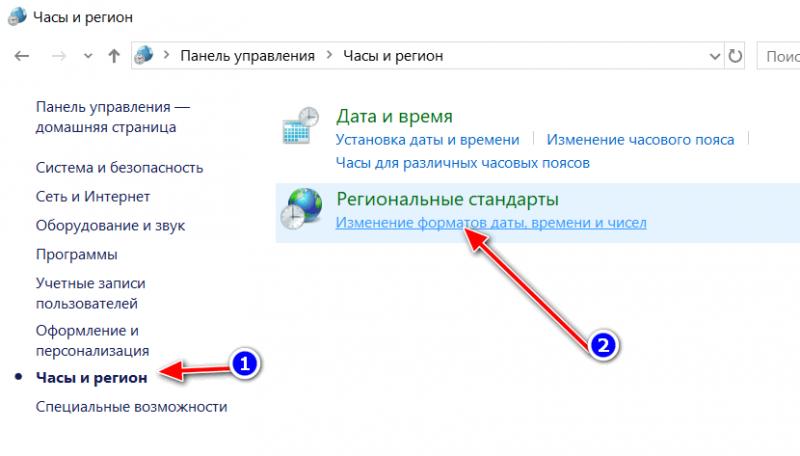 Панель управления - изменить формат даты и времени