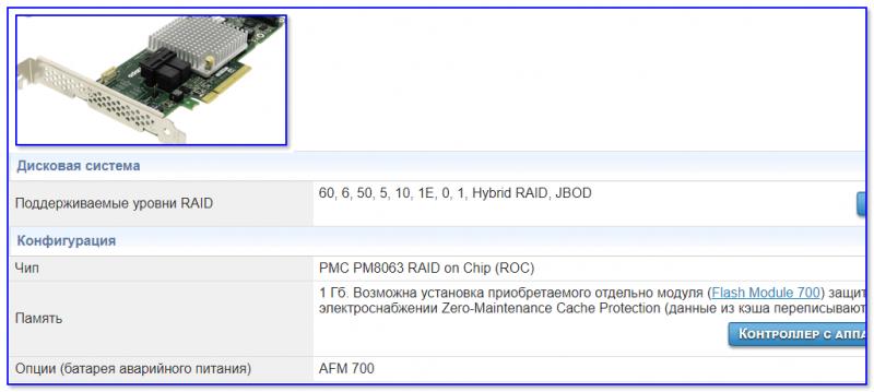 RAID-контроллер (в качестве примера)