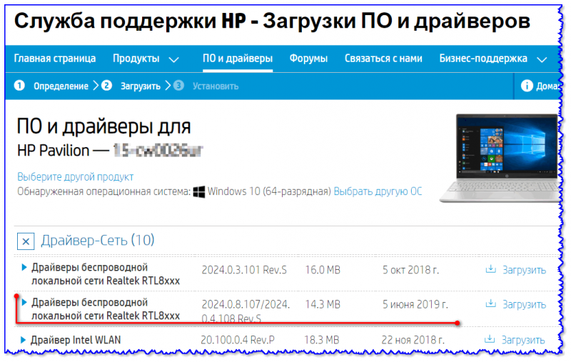 Скрин с официальной страницы поддержки HP