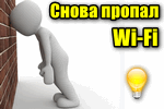 snova-propal-wi-fi