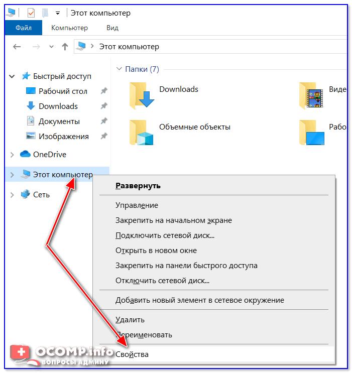 Свойства этого компьютера - проводник