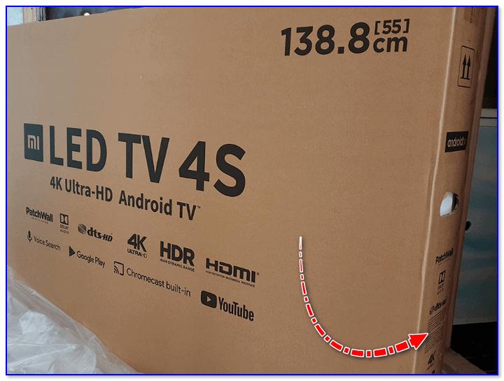 Типовая коробка из-под ТВ
