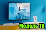 uznaem-model-tv