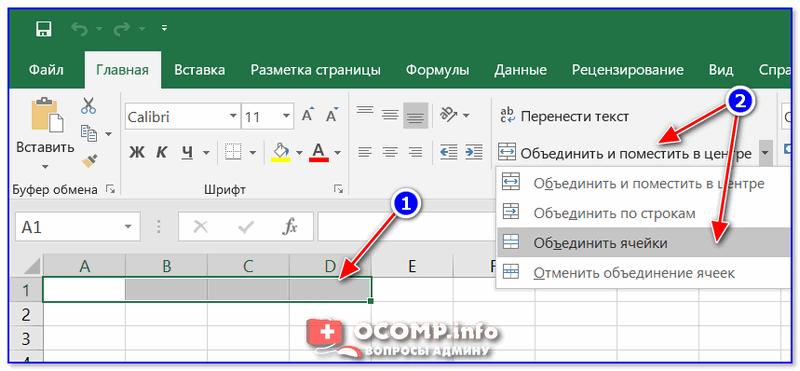 Выделение и объединение ячеек (Excel 2019)