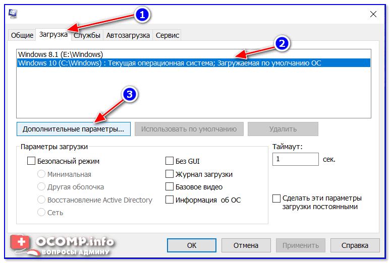 Загрузка - дополнительные параметры