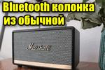 bluetooth-kolonka-iz-obyichnoy
