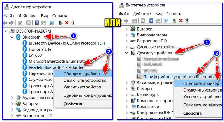 Диспетчер устройств - обновление драйвера на Bluetooth адаптер