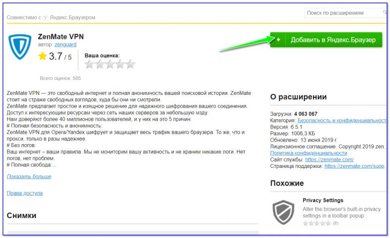 Добавить в Яндекс-браузер