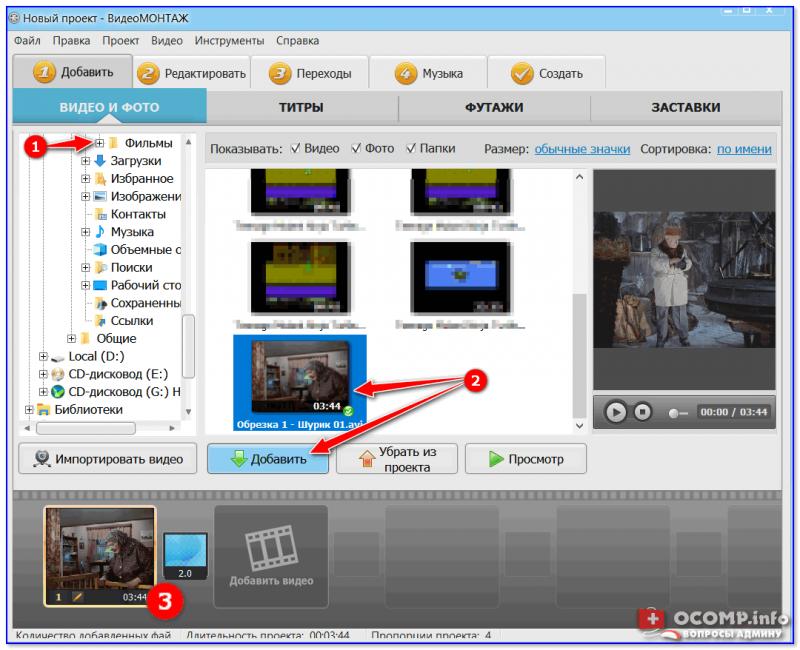 Добавить видео в проект