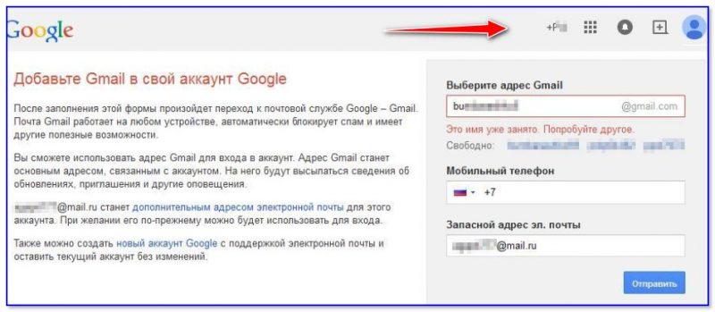 Добавьте Gmail в свой аккаунт Google