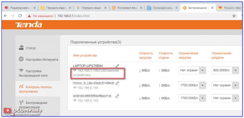 IP-адрес в настройках роутера