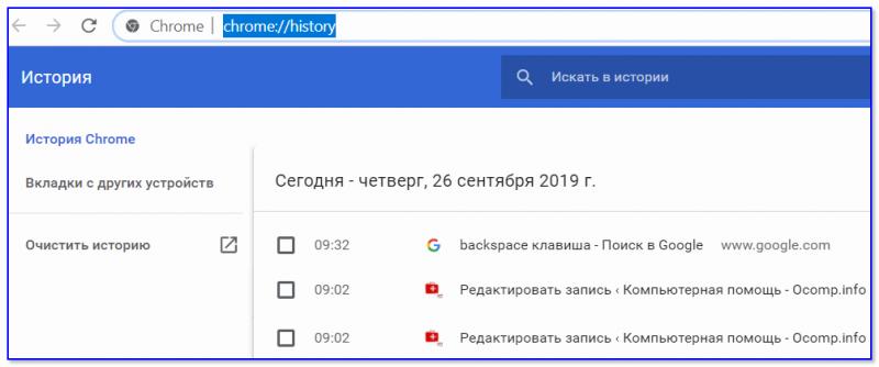 История в Chrome