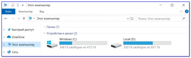 Как это выглядит в моем компьютере