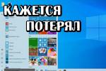 kazhetsya-poteryal-dokument