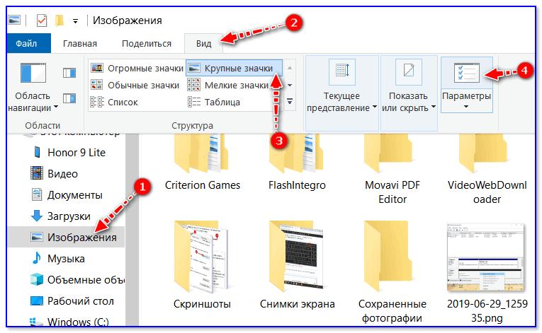 Крупные значки, параметры проводника