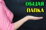 obshhaya-papka