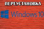 pereustanovka-bez-poteri-dannyih