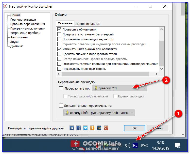 Помощь с переключением от Punto Switcher
