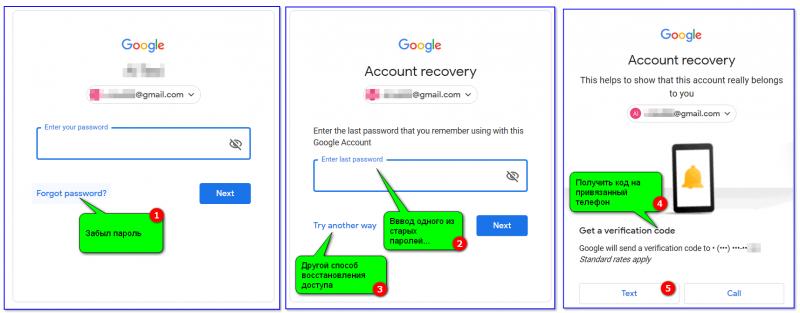 Способы восстановления пароля от Gmail