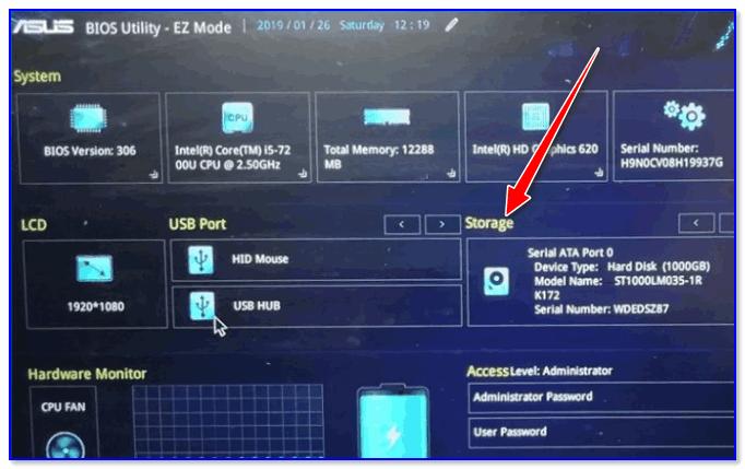 Storage - накопители (UEFI, ноутбук Asus)