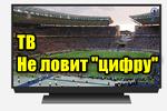 tv-ne-lovit-tsifrovyie-kanalyi