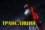 translyatsiya-delaem-svoyu-setku-veshhaniya