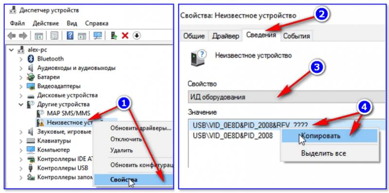 VID, PID - идентификаторы устройства