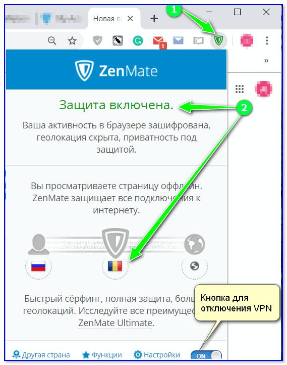 VPN работает!