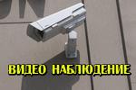 video-nablyudenie