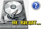 vtoroy-disk-ne-viden