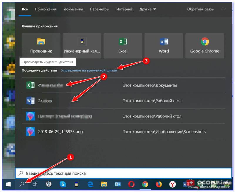 Значок поиска в Windows 10