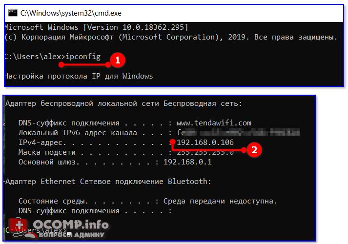ipconfig / Командная строка