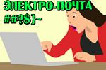 kak-pravilno-napisat-elektropochtu-2