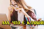 aaa-chto-s-klaviaturoy